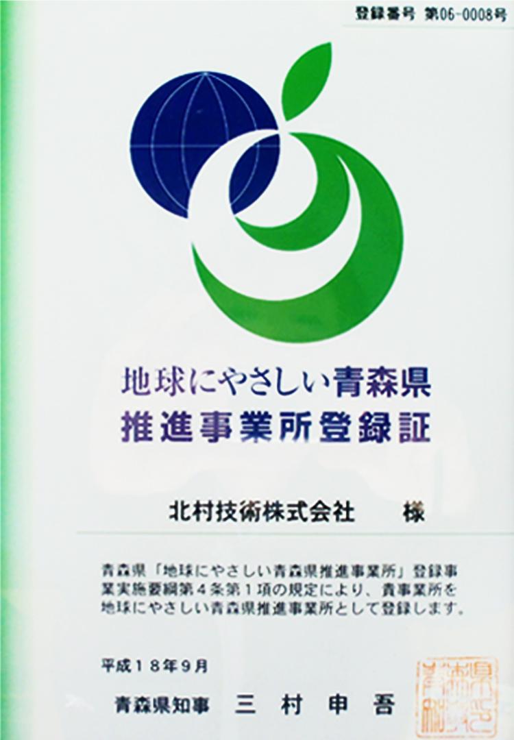 地球にやさしい青森県推進事業所登録証