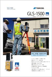 GLS-1500 3次元レーザースキャナーパンフレット