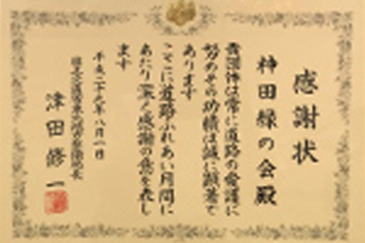 神田みどりの会が東北地方整備局長から表彰
