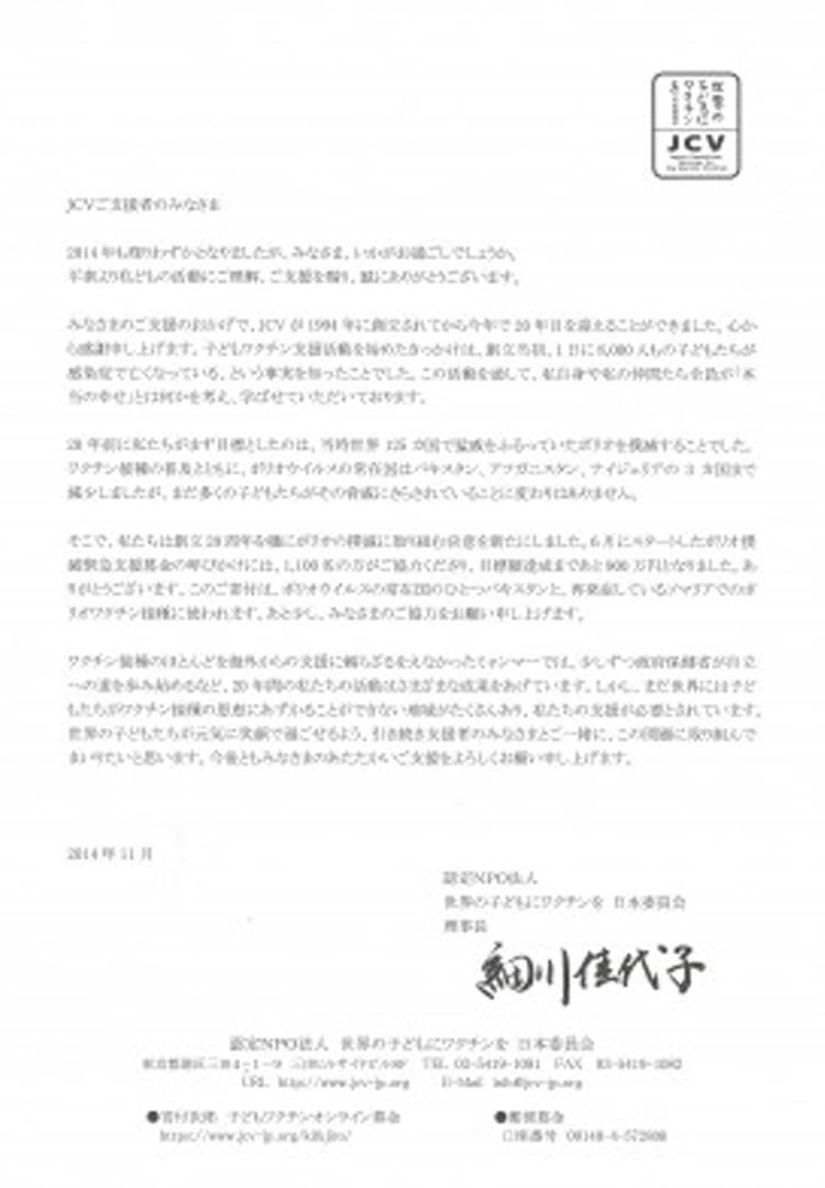世界の子どもにワクチンを日本委員会へ継続支援!