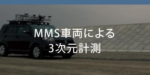 MMS車両による3次元計測