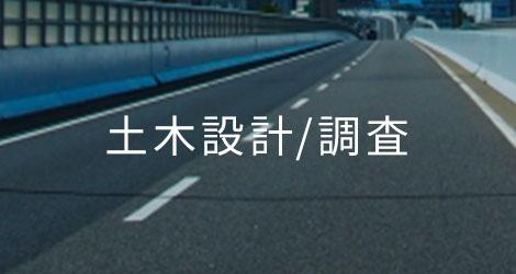 土木設計/調査/申請