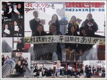 弘前愛成園 卒業生たちからの感謝のメッセージ
