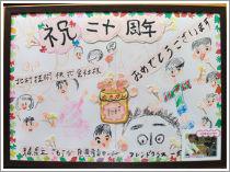 北村技術創立20周年を記念して 青森県立さわらび医療センター子供たちからの手紙
