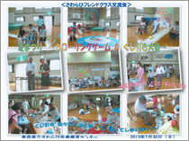 さわらびフレンドクラス交流会 夏祭り~カローリングゲーム&くじ引き大会~の様子