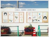 新社屋ゲートに園児たちの絵を掲載