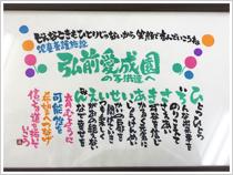 弘前愛成園 メッセージパネルをプレゼント