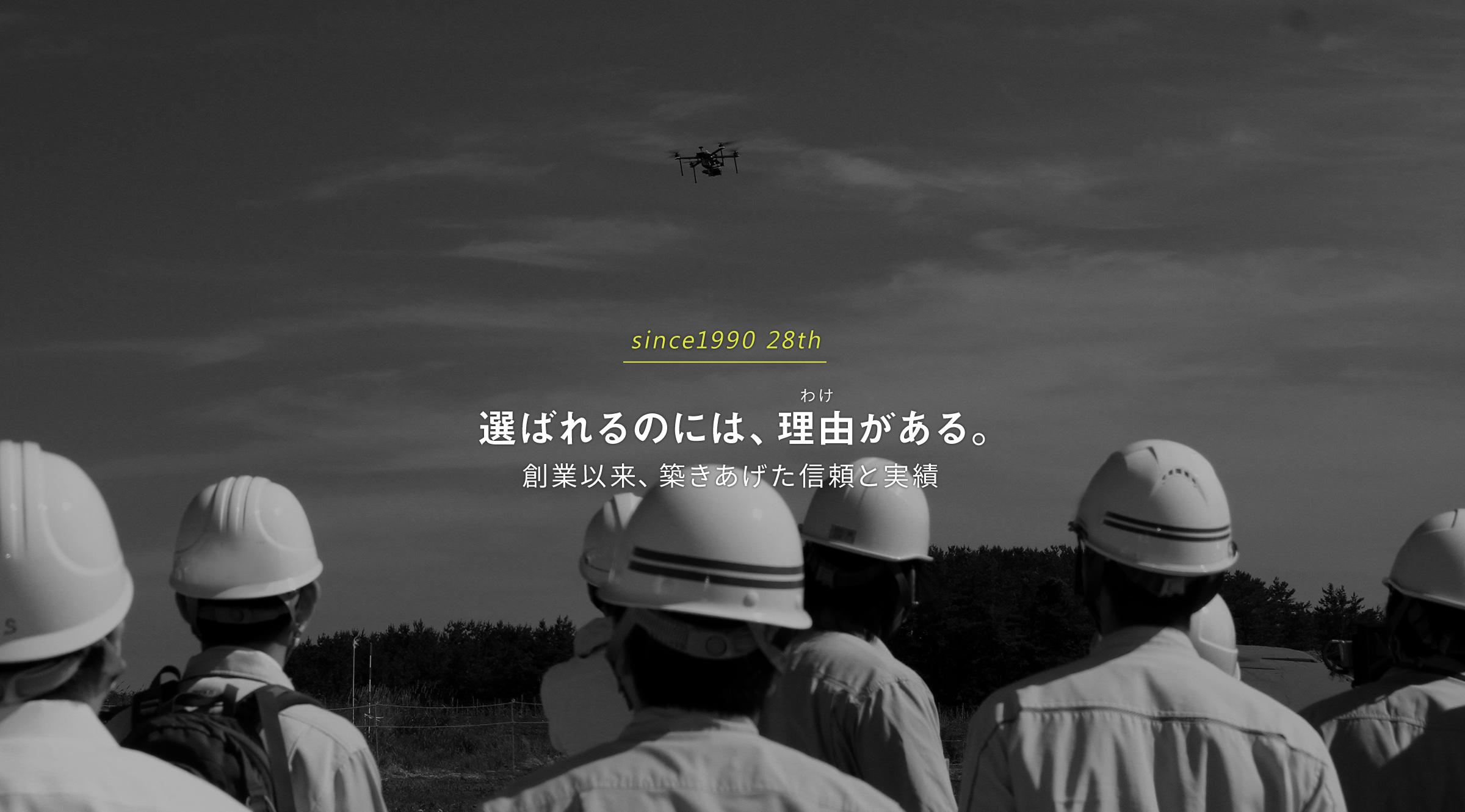 UAV(ドローン)計測の様子