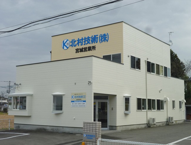 北村技術 宮城支店