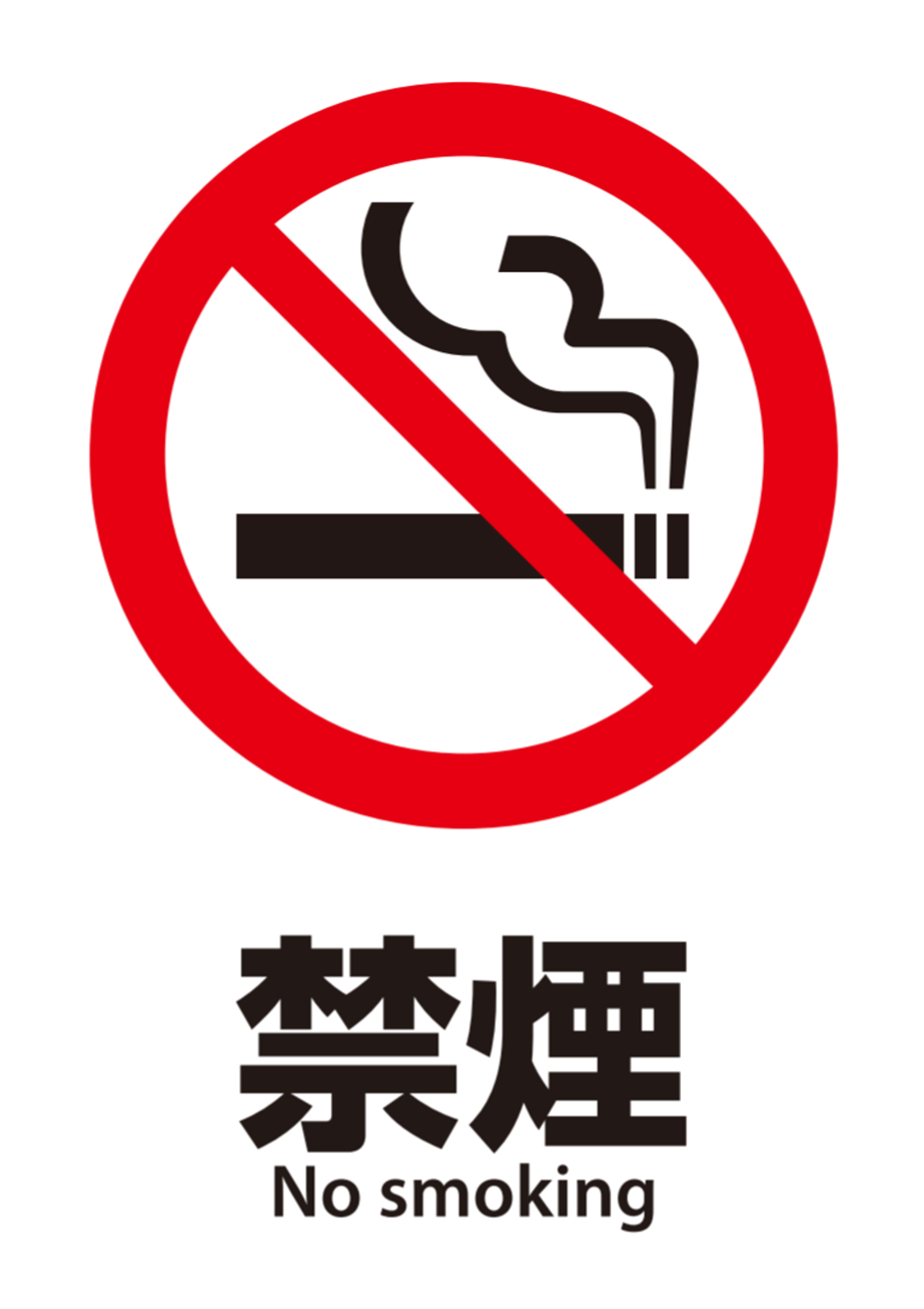 No-smoking 推進企業