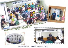 2015療育キャンプ