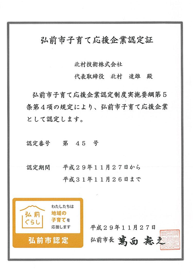 弘前市子育て応援企業認定証