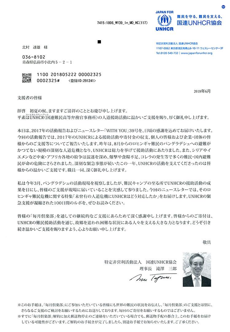 認定NPO法人国連UNHCR協会へ継続支援