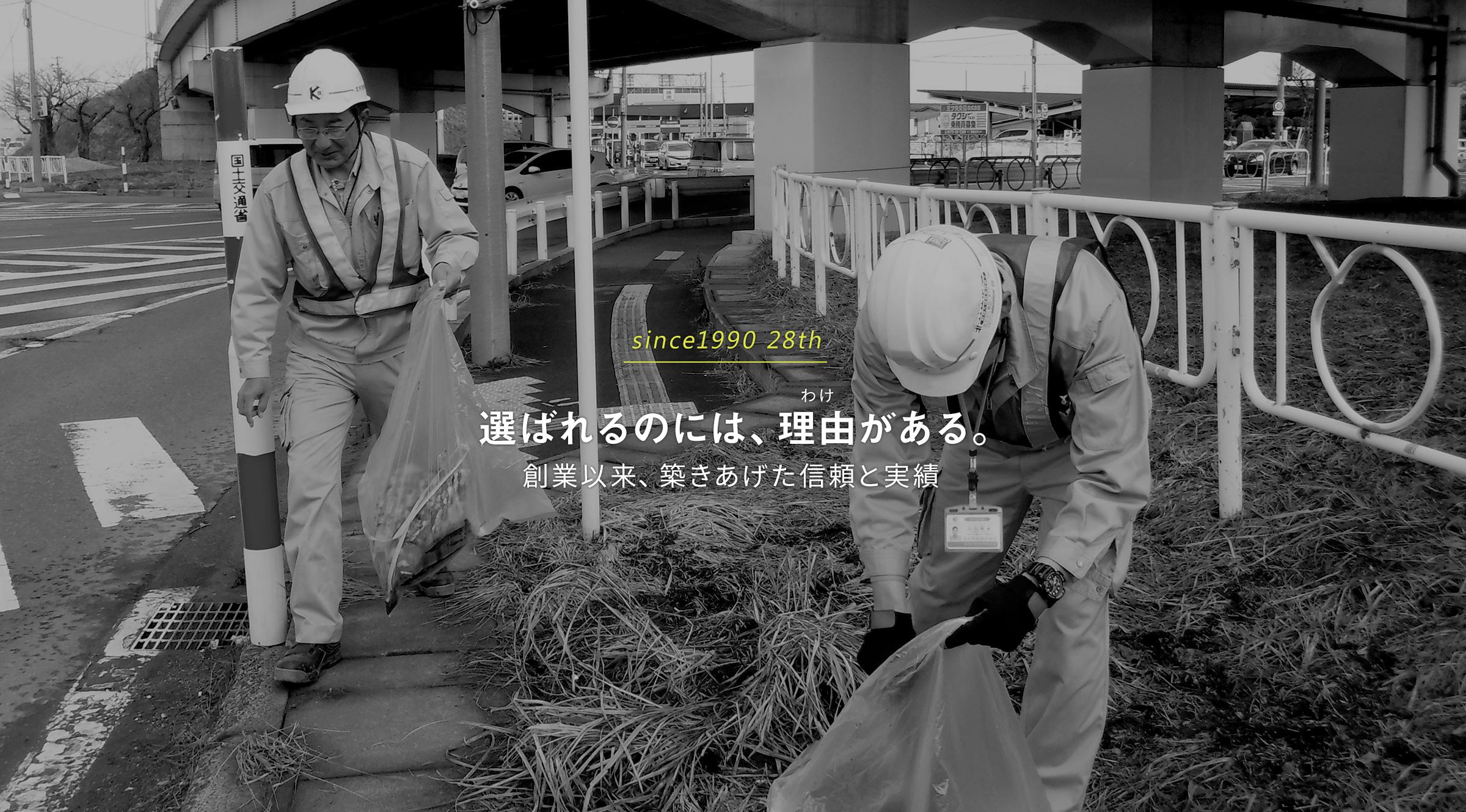 地域貢献 ゴミ拾い