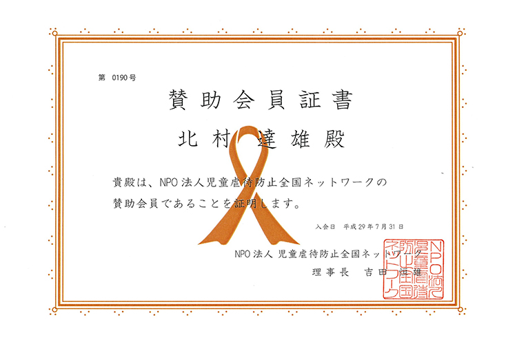 オレンジリボン運動へ支援活動