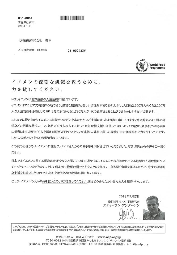 国際連合世界食糧計画WFP協会からお礼状