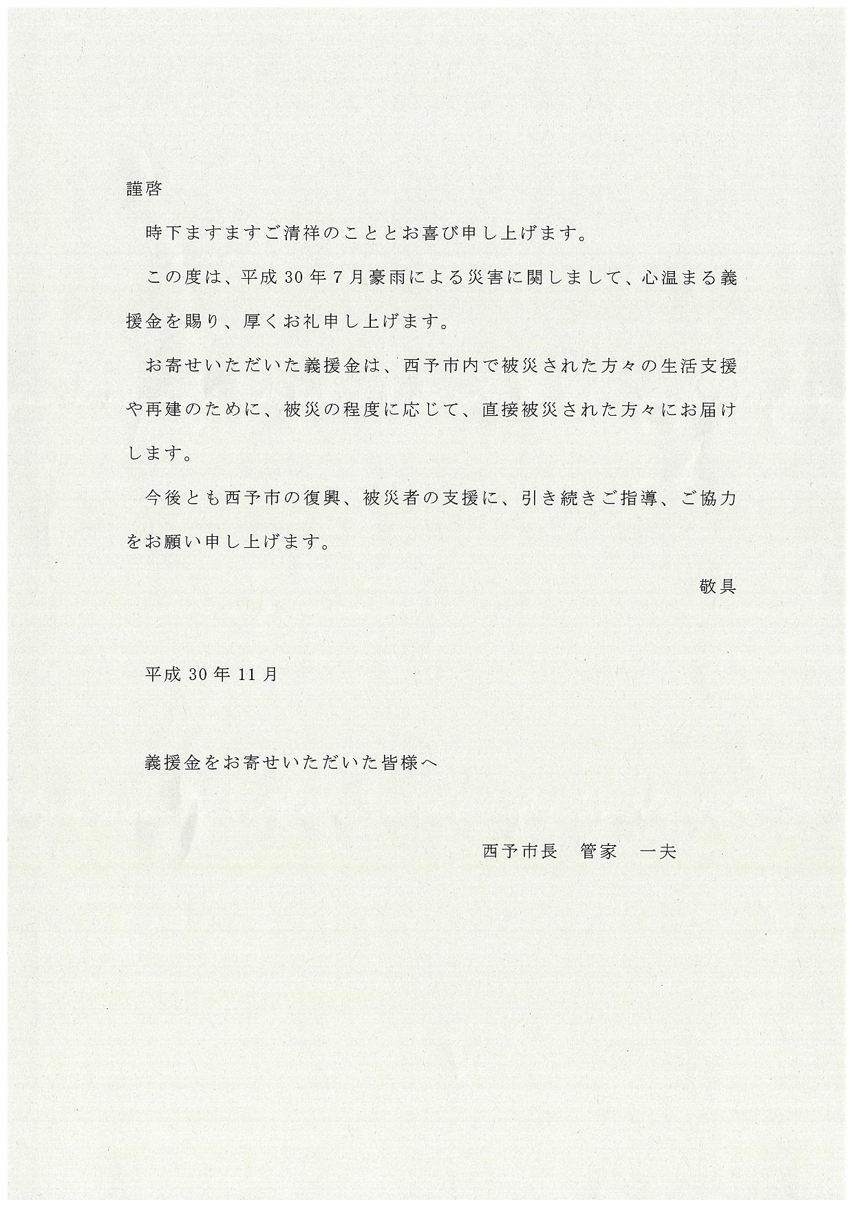 豪雨災害義援金(愛媛県西予市)