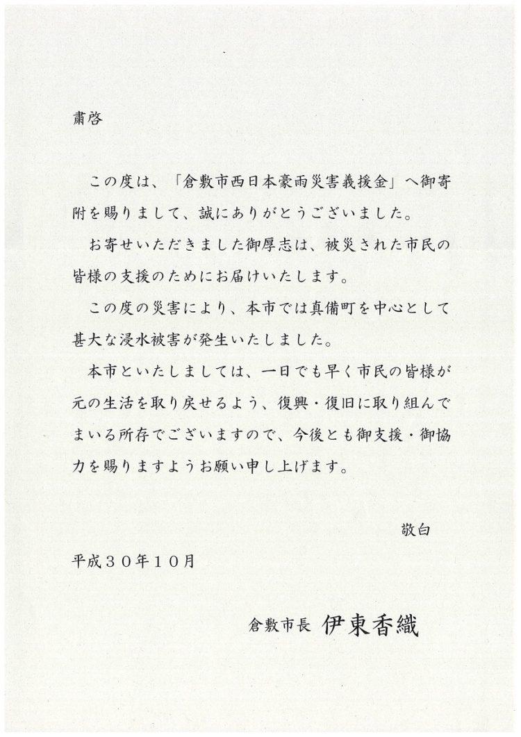 豪雨災害義援金(岡山県倉敷市)