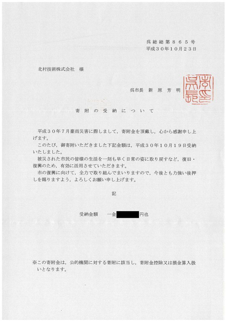 豪雨災害義援金(広島県呉市)
