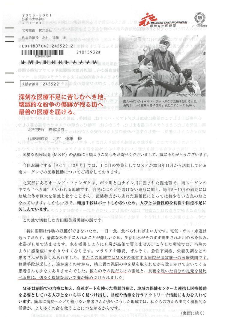国境なき医師団日本事務局
