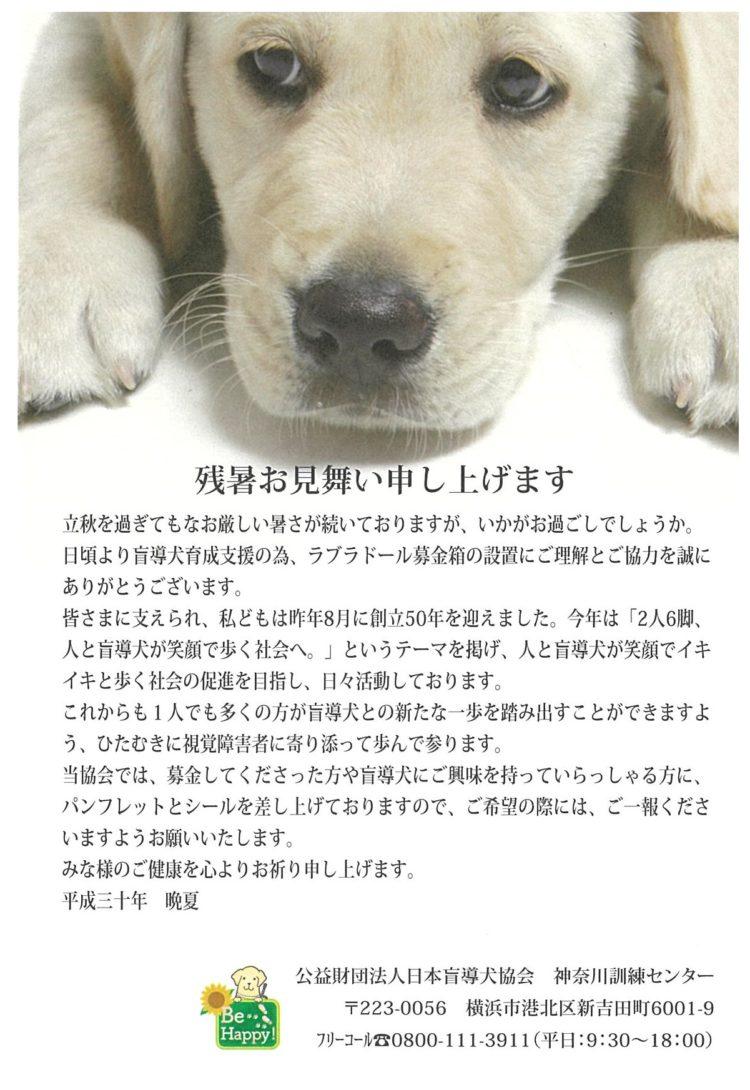 公益財団法人日本盲導犬協会へ継続支援