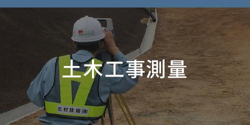 土木・建築工事測量