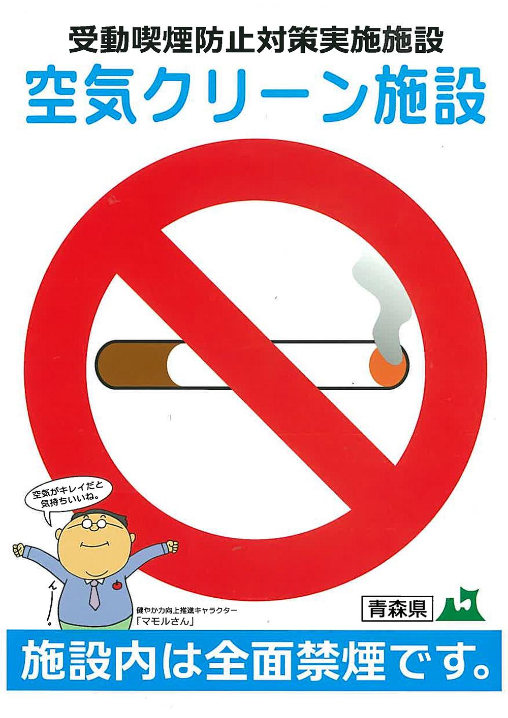 青森県認定 空気クリーン施設