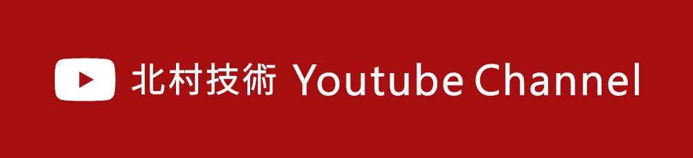 北村技術 Youtubeチャンネル