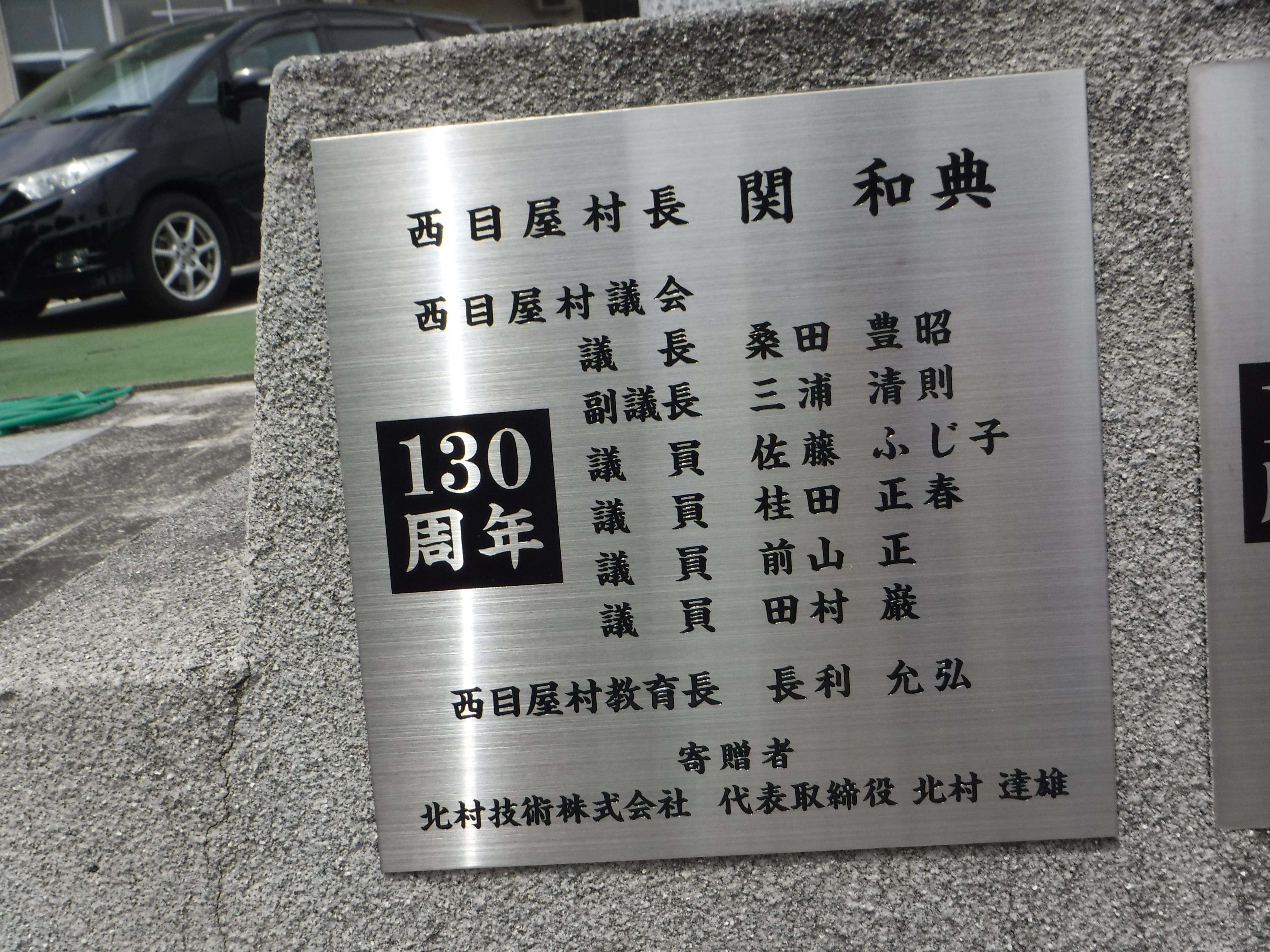 村役場 西目屋