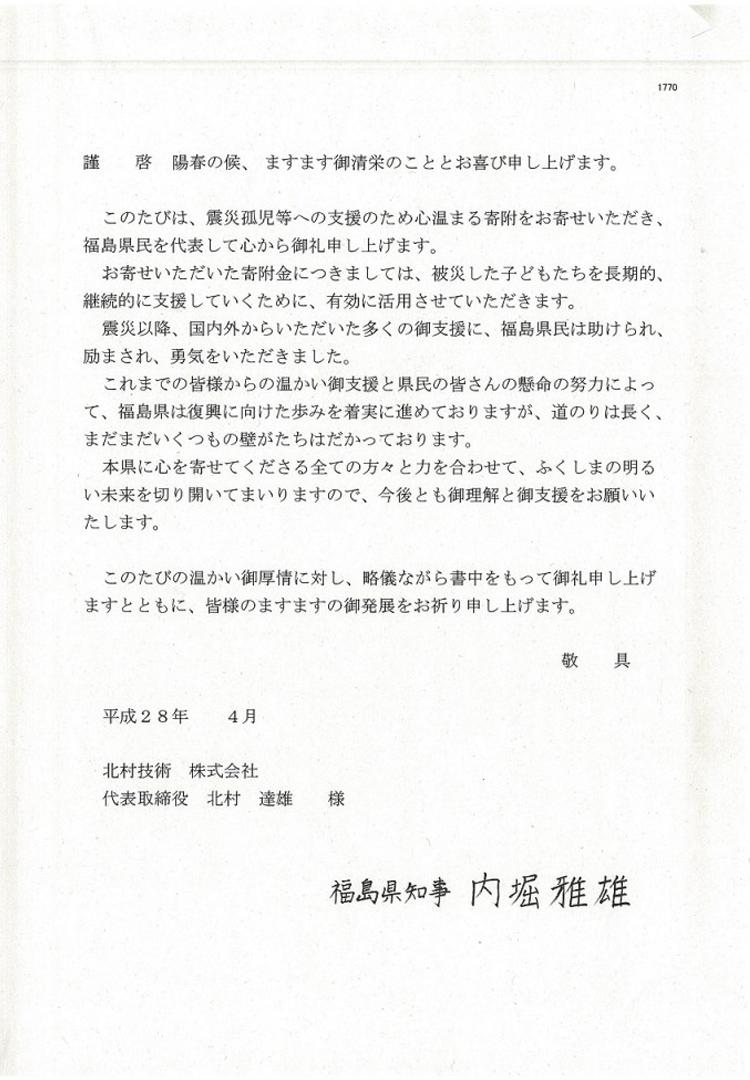 東日本大震災ふくしまこども寄附金へ募金