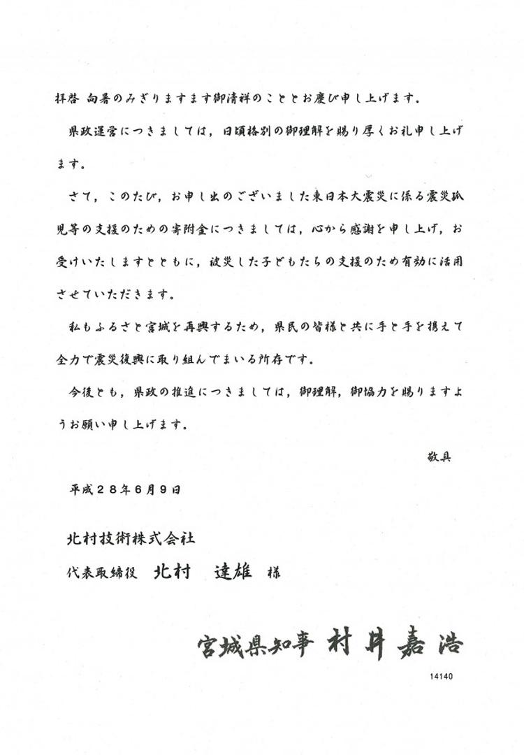 東日本大震災みやぎこども育英基金