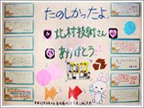弘前愛成園 感謝のメッセージ