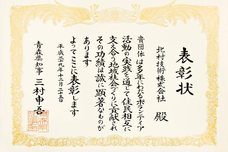 平成29年度ボランティア功労者厚生労働大臣表彰状