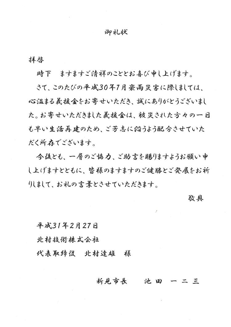 豪雨災害義援金(岡山県新見市)