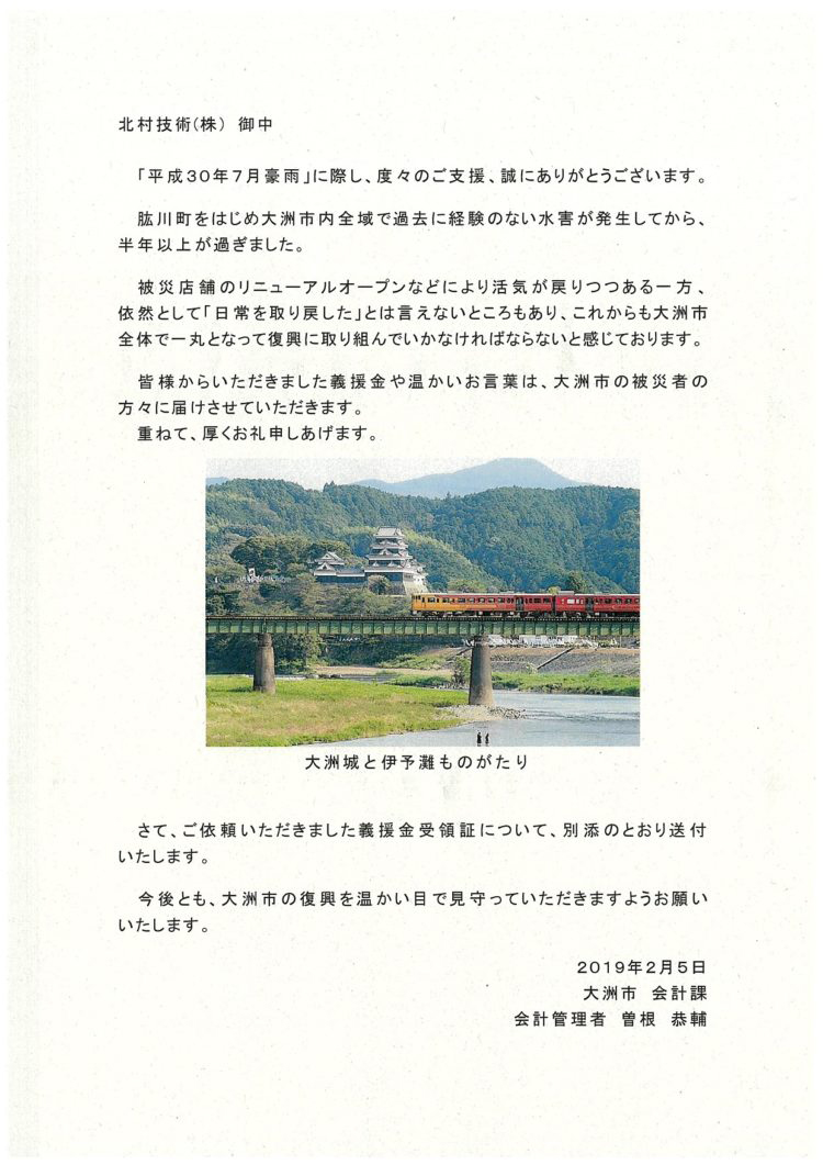 豪雨災害義援金(愛媛県大洲市)