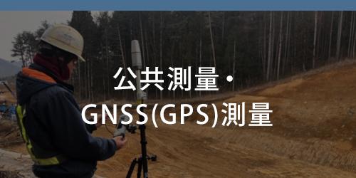 公共測量・GNSS(GPS)測量