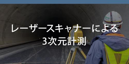 レーザースキャナーによる3次元計測