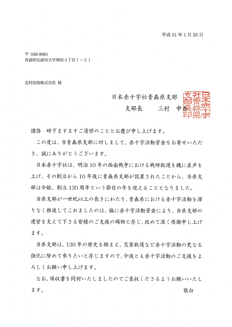 日本赤十字社からお礼状