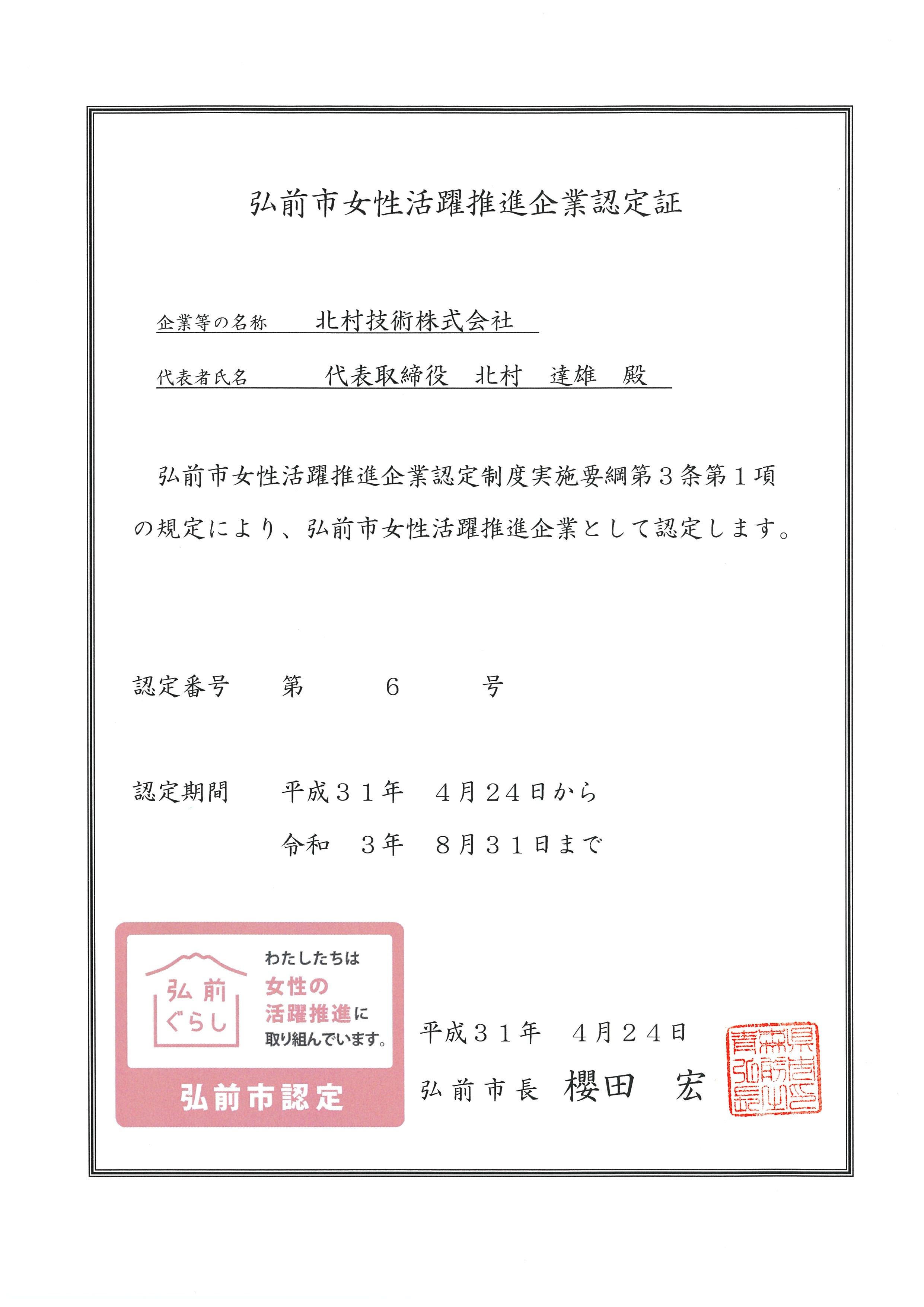 弘前市女性活躍推進企業認定証